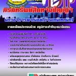 แนวข้อสอบ นักวิชาการพาณิชย์(ด้านเคมีเทคนิค) กรมทรัพย์สินทางปัญญา ((HOT))