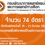 เปิดสอบ กรมพัฒนาการแพทย์แผนไทยและการแพทย์ทางเลือก จำนวน 74 อัตรา (วันที่ 15 - 21 มีนาคม 2560)