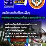 แนวข้อสอบเจ้าพนักงานพัสดุ กรมพัฒนาการแพทย์แผนไทยและการแพทย์ทางเลือก
