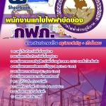 เตรียมแนวข้อสอบพนักงานแก้ไขไฟฟ้าขัดข้อง กฟภ. การไฟฟ้าส่วนภูมิภาค