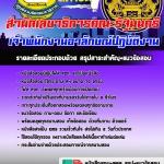 แนวข้อสอบ เจ้าพนักงานอาลักษณ์ปฏิบัติงาน สำนักเลขาธิการคณะรัฐมนตรี ((HOT))