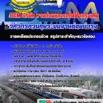 แนวข้อสอบวิศวกรควบคุมระบบงานซ่อมบำรุง - BEM บริษัท ทางด่วนและรถไฟฟ้ากรุงเทพ จำกัด (มหาชน)