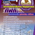 เตรียมแนวข้อสอบวิศวกร(ไฟฟ้าสื่อสาร-โทรคมนาคม) กฟภ. การไฟฟ้าส่วนภูมิภาค