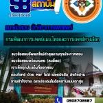 แนวข้อสอบนักวิชาการเผยแพร่ กรมพัฒนาการแพทย์แผนไทยและการแพทย์ทางเลือก