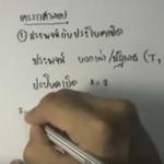 คอร์สติวสอบคณิตPAT1สรุปเนื้อหา ตรรกศาสตร์