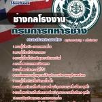 เตรียมสอบ แนวข้อสอบ ช่างกลโรงงาน กรมการทหารช่าง ปี 2560