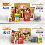 แชมพูยาจีน+ครีมหมักผมฮองเฮา ขนาด 500 กรัม (Promotion)