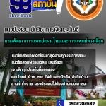 แนวข้อสอบนักวิชาการเงินและบัญชี กรมพัฒนาการแพทย์แผนไทยและการแพทย์ทางเลือก