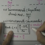 คอร์สติวสอบคณิตPAT1สรุปเนื้อหา สถิติ