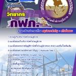 เตรียมแนวข้อสอบวิทยากร กฟภ. การไฟฟ้าส่วนภูมิภาค