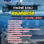 แนวข้อสอบการบัญชี(ปวช) กองทัพเรือ