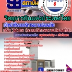 แนวข้อสอบ เจ้าหน้าที่ระบบบริหารความปลอดภัย หรือ วิศวกร (ระบบบริหารความปลอดภัย) บริษัท วิทยุการบินแห่งประเทศไทย จำกัด