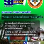 แนวข้อสอบเจ้าพนักงานเวชสถิติ กรมพัฒนาการแพทย์แผนไทยและการแพทย์ทางเลือก