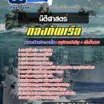 แนวข้อสอบนิติศาสตร์ กองทัพเรือ