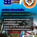 แนวข้อสอบนักแพทย์แผนไทย กรมพัฒนาการแพทย์แผนไทยและการแพทย์ทางเลือก
