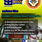 แนวข้อสอบนิติกร กรมพัฒนาการแพทย์แผนไทยและการแพทย์ทางเลือก