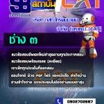 แนวข้อสอบ ช่าง ๓ บริษัท กสท โทรคมนาคม จำกัด (มหาชน) [CAT]