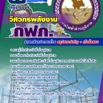 เตรียมแนวข้อสอบวิศวกรพลังงาน กฟภ. การไฟฟ้าส่วนภูมิภาค