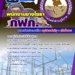 เตรียมแนวข้อสอบพนักงานช่างโยธา กฟภ. การไฟฟ้าส่วนภูมิภาค