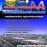 แนวข้อสอบเจ้าหน้าที่ควบคุมการสื่อสารและรักษาความปลอดภัย - BEM บริษัท ทางด่วนและรถไฟฟ้ากรุงเทพ จำกัด (มหาชน)