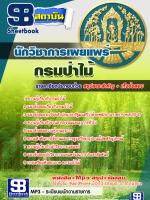 สรุปแนวข้อสอบนักวิชาการเผยแพร่ กรมป่าไม้ ปี2560