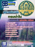 สรุปแนวข้อสอบผู้ช่วยนักวิจัย กรมป่าไม้ ปี2560