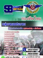 แนวข้อสอบ กลุ่มงานงบประมาณ กองบัญชาการกองทัพไทย