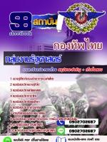 แนวข้อสอบ กลุ่มงานรัฐศาสตร์ กองบัญชาการกองทัพไทย