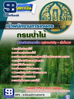 สรุปแนวข้อสอบเจ้าพนักงานการเกษตร กรมป่าไม้ ปี2560