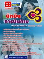 สรุปแนวข้อสอบนักบิน การบินไทย