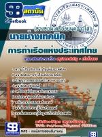 สรุปแนวข้อสอบช่างเทคนิค (ช่างซ่อมเครื่องยนต์อาวุโส) การท่าเรือแห่งประเทศไทย ปี 2560
