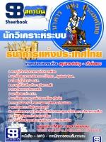สรุปแนวข้อสอบนักวิเคราะห์ระบบ (ธปท.)ธนาคารแห่งประเทศไทย