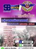 แนวข้อสอบ กลุ่มงานเทคนิคการแพทย์ กองบัญชาการกองทัพไทย