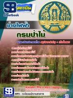 สรุปแนวข้อสอบช่างไฟฟ้า กรมป่าไม้ ปี2560