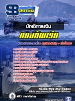 แนวข้อสอบบัญชีการเงิน กองทัพเรือ