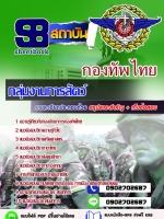 แนวข้อสอบ กลุ่มงานการสัตว์ กองบัญชาการกองทัพไทย