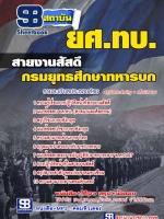 แนวข้อสอบ กรมยุทธศึกษาทหารบก สายงานสัสดี