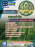 สรุปแนวข้อสอบช่างเทคนิค กรมป่าไม้ ปี2560