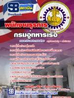 สรุปแนวข้อสอบพนักงานธุรการ กรมอู่ทหารเรือ (General Service Officer Department of Navy)