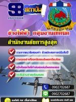 แนวข้อสอบ พนักงานราชการ ช่างไฟฟ้า กลุ่มงานเทคนิค กองบิน 2