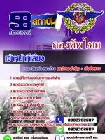 แนวข้อสอบ เจ้าหน้าที่เลี้ยง กองบัญชาการกองทัพไทย