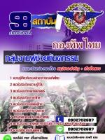 แนวข้อสอบ กลุ่มงานผู้ช่วยทันตกรรม กองบัญชาการกองทัพไทย