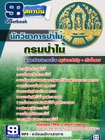 สรุปแนวข้อสอบนักวิชาการป่าไม้ กรมป่าไม้ ปี2560
