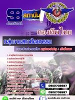 แนวข้อสอบ กลุ่มงานสถาปัตยกรรม กองบัญชาการกองทัพไทย