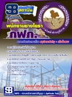 แนวข้อสอบ พนักงานช่าง (โยธา) การไฟฟ้าส่วนภูมิภาค กฟภ.