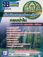 สรุปแนวข้อสอบเจ้าพนักงานการเงินและบัญชี กรมป่าไม้ ปี2560