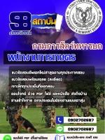 แนวข้อสอบ พนักงานการเกษตร กรมการสัตว์ทหารบก