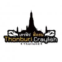 ร้านDhonburiCrayfish