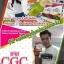 CGC thumbnail 3