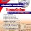 แนวข้อสอบ บริหารธุรกิจ เศรษฐศาสตร์ ไปรษณีย์ไทย thumbnail 1